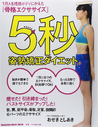 パーソナルトレーナーおぜきとしあき 5秒姿勢矯正ダイエット