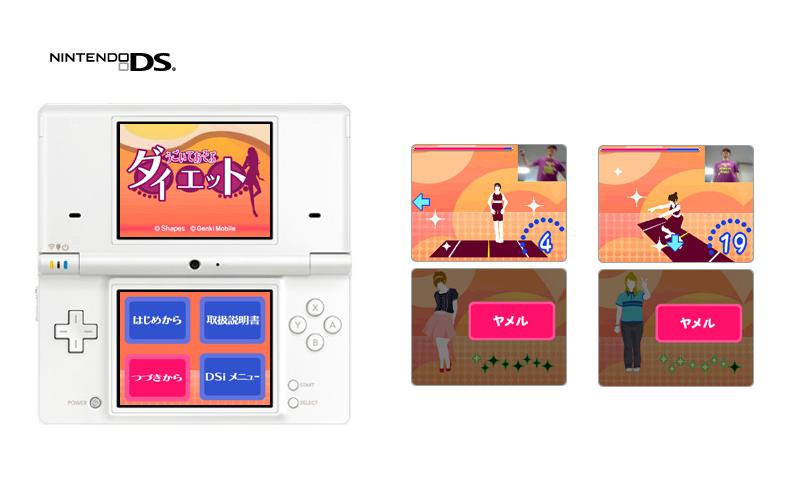 NintendoDS うごいて遊ぶダイエット Shapes尾関紀輝監修ゲーム